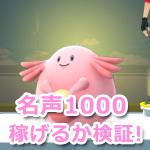 【ポケモンGO】防衛ラッキーに対して名声1000を稼ぐことは可能か検証!