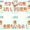 【ポケモンGO】金銀ポケモンの巣も!2月17日ポケモンの巣の変更・入れ替え最新情報!全国変更箇所一覧