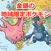 【ポケモンGO】金銀の地域限定&未実装ポケモンまとめ!ヘラクロスは南米、サニーゴは沖縄!