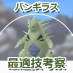 【ポケモンGO】バンギラスのおすすめ技構成!かみつくとストーンエッジの評価