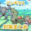 【ポケモンGO】バンギラスの対策・弱点まとめ!倒せるポケモンはかくとうタイプ!