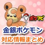 【ポケモンGO】金銀ポケモンついに実装!ポケマピ金銀対応情報まとめ