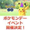 【ポケモンGO】ポケモン誕生の日をピカチュウと一緒にお祝いしよう!ポケモンデーイベント開催決定!