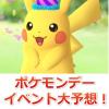 【ポケモンGO】ポケモンデーイベントを大予想!経験値2倍か、御三家バラマキか?