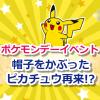 【ポケモンGO】ポケモンデーイベント2月27日から開催!?ピカチュウがパーティー帽子をかぶって出現