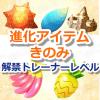 【ポケモンGO】進化アイテムやきのみの解禁トレーナーレベル一覧!
