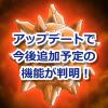 【ポケモンGO】最新アップデート(0.57.2)で色違いポケモンや新イベントの新解析データを発見!