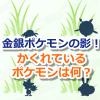 【ポケモンGO】金銀ポケモンの影(シルエット)早見一覧表!かくれているのは何のポケモン?