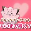 【ポケモンGO】バレンタインイベントはいつまで?何時まで?終了時刻は2月16日午前4時まで