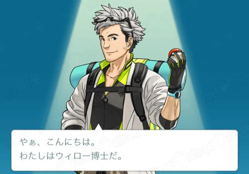 ポケモンGO機種変更ウィロー博士
