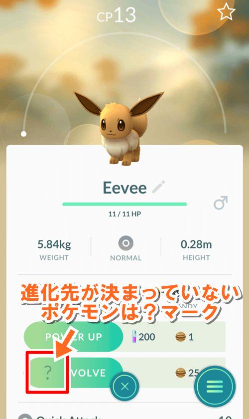 ポケモンGOアップデート金銀