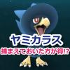 【ポケモンGO】ヤミカラスを捕獲してバンギラス捕獲率アップ!あくメダル(こわいおねえさん)やアメを集めておこう!