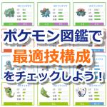 【ポケモンGO】ポケモン図鑑でポケモンの最適技構成(コンボDPS)も確認できるよ!【金銀対応】