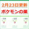 【ポケモンGO】2月23日ポケモンの巣の変更・入れ替え!最新全国の巣一覧