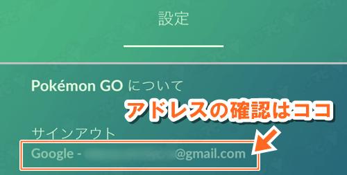 ポケモンGO機種変更ログイン