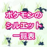 【ポケモンGO】ポケモンのシルエット一覧表