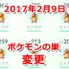 【ポケモンGO】2月9日ポケモンの巣の変更・入れ替え最新情報!全国変更箇所一覧