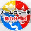 【ポケモンGO】チームカラー別勢力分布図