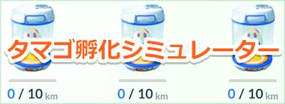 タマゴ孵化シミュレーター