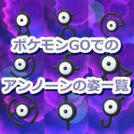 【ポケモンGO】アンノーンの文字種類一覧!出現するアンノーンの形をアルファベット順にまとめたよ