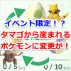 【ポケモンGO】バレンタインイベント期間限定?10kmタマゴや5kmタマゴのポケモンが短い距離で産まれるように修正!
