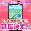 【ポケモンGO】ルアーモジュール6時間効果が2月19日(日)午前9時まで延長決定!