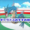 【ポケモンGO】ギャラドスのおすすめ技構成!新技「たきのぼり」が超強力!
