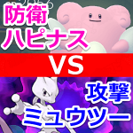【ポケモンGO】ミュウツーはハピナスを連打プレイで倒せるか検証!究極のホコタテ対決
