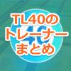 【ポケモンGO】日本国内TL40達成トレーナーまとめ!