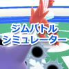 【ポケモンGO】ジムバトルシミュレーター
