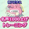 【ポケモンGO】対ハピナス名声1000上げトレーニング!意外なポケモンを使ってジムを強化しよう