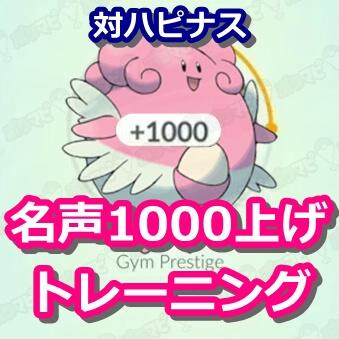 ピンクの悪魔で名声1000稼ぐ