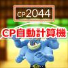 【ポケモンGO】CP自動計算機