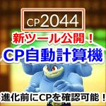 【ポケモンGO】新ツール「CP自動計算機」を公開!進化する前にCPを確認できるよ!