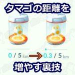 【ポケモンGO】新しいタマゴを孵化装置に入れて、歩かずに距離を稼ぐ裏技