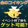 【ポケモンGO】色違い金色のコイキングはいつまで?イベント終了後もゲットできるらしいと公式発表!