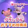 【ポケモンGO】グランブルは顔に似合わずフェアリータイプ!カイリュー・カビゴンに使えるグランブルのおすすめ技