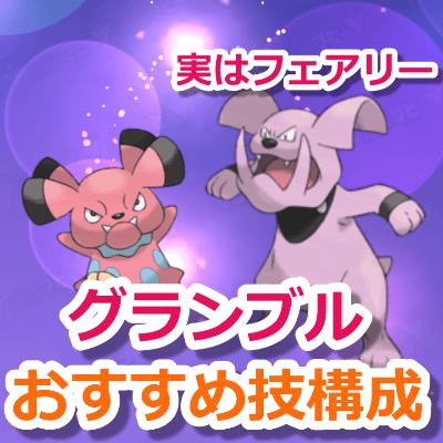 ポケモンGOグランブル
