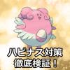 【ポケモンGO】ハピナスの弱点と対策ポケモン! ハピナスの倒し方を徹底解説するよ!