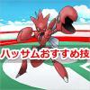 【ポケモンGO】ハッサムのおすすめ技構成!れんぞくぎり、シザークロスの手数で攻めよう!