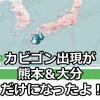 【ポケモンGO】カビゴンの出現が、熊本&大分だけになったよ! 再出現は3月14日以降か?
