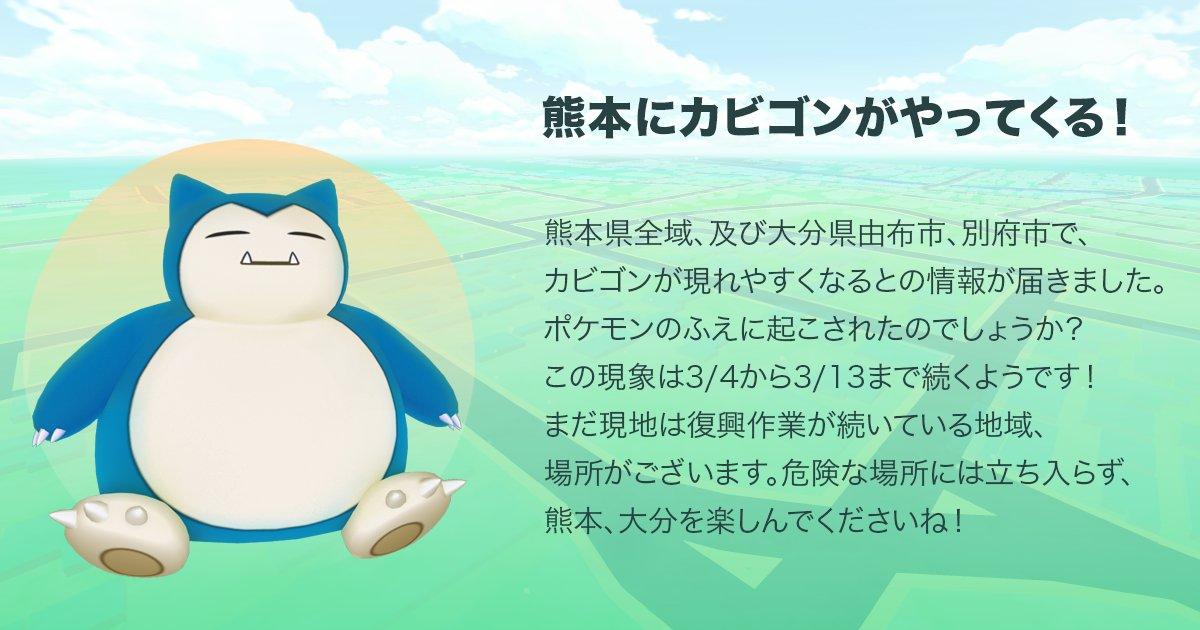 熊本カビゴンイベント