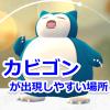 【ポケモンGO】カビゴンの出現率の高い場所で高個体値をゲットしよう!