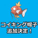 【ポケモンGO】コイキング帽子追加決定!~「みずタイプ」のポケモンたちのお祭りです!