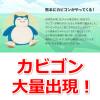 【ポケモンGO】熊本にカビゴンがやってくる!熊本県、大分県由布市、別府市にカビゴン大量出現!