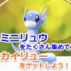 【ポケモンGO】ミニリュウを捕獲してカイリューをゲット!ミニリュウの巣でアメを125個集める効率的な方法