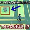 【ポケモンGO】ついに野生の「けつばん」が出現!(ただしその正体はゼニガメだった模様)
