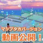 【ポケモンGO】マップの新ビジュアル動画が公開!夕方(日の入り)はサンセット版画面に切り替わるよ
