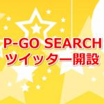 【ポケモンGO】P-GO SEARCH(ピゴサ)がツイッター開設! P-GOの使い方の最新更新情報を確認できます