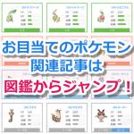 【ポケモンGO】ポケモン図鑑から「最新のポケモン関連記事」にジャンプできるよ!